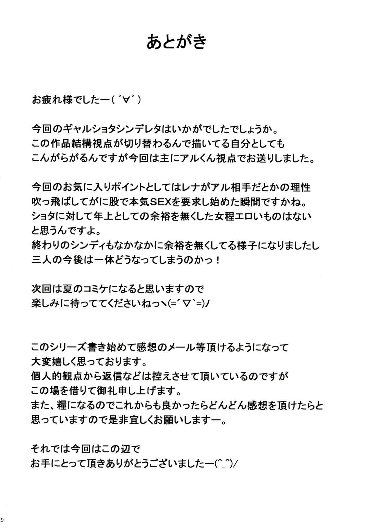 Gal Shota Cinderella 4 27