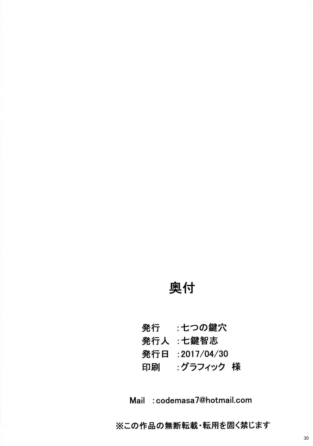 Gal Shota Cinderella 4 28
