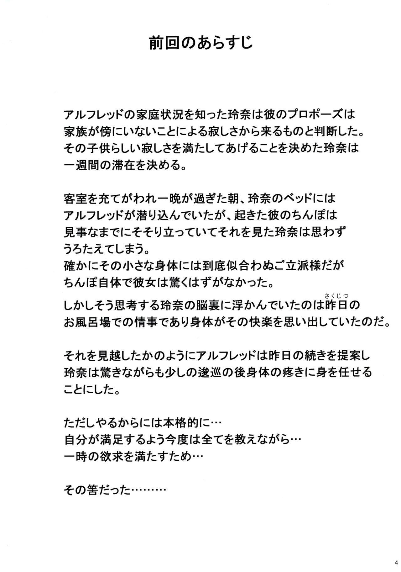 Gal Shota Cinderella 4 2