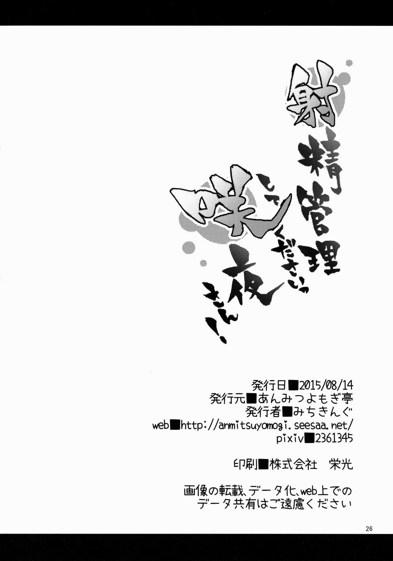 Shasei Kanri Shite Kudasai Sakuya-san! 24
