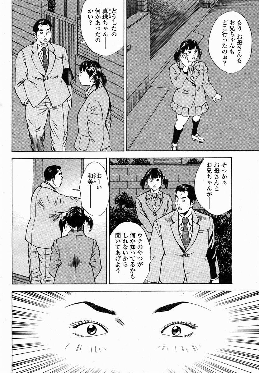 COMIC Momohime 2005-02 105