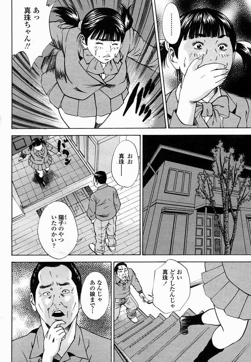 COMIC Momohime 2005-02 107
