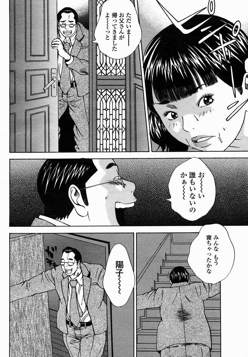 COMIC Momohime 2005-02 111
