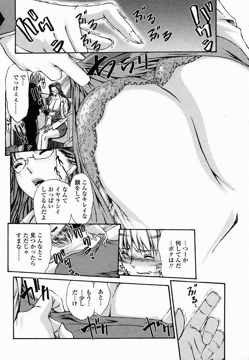 COMIC Momohime 2005-02 127