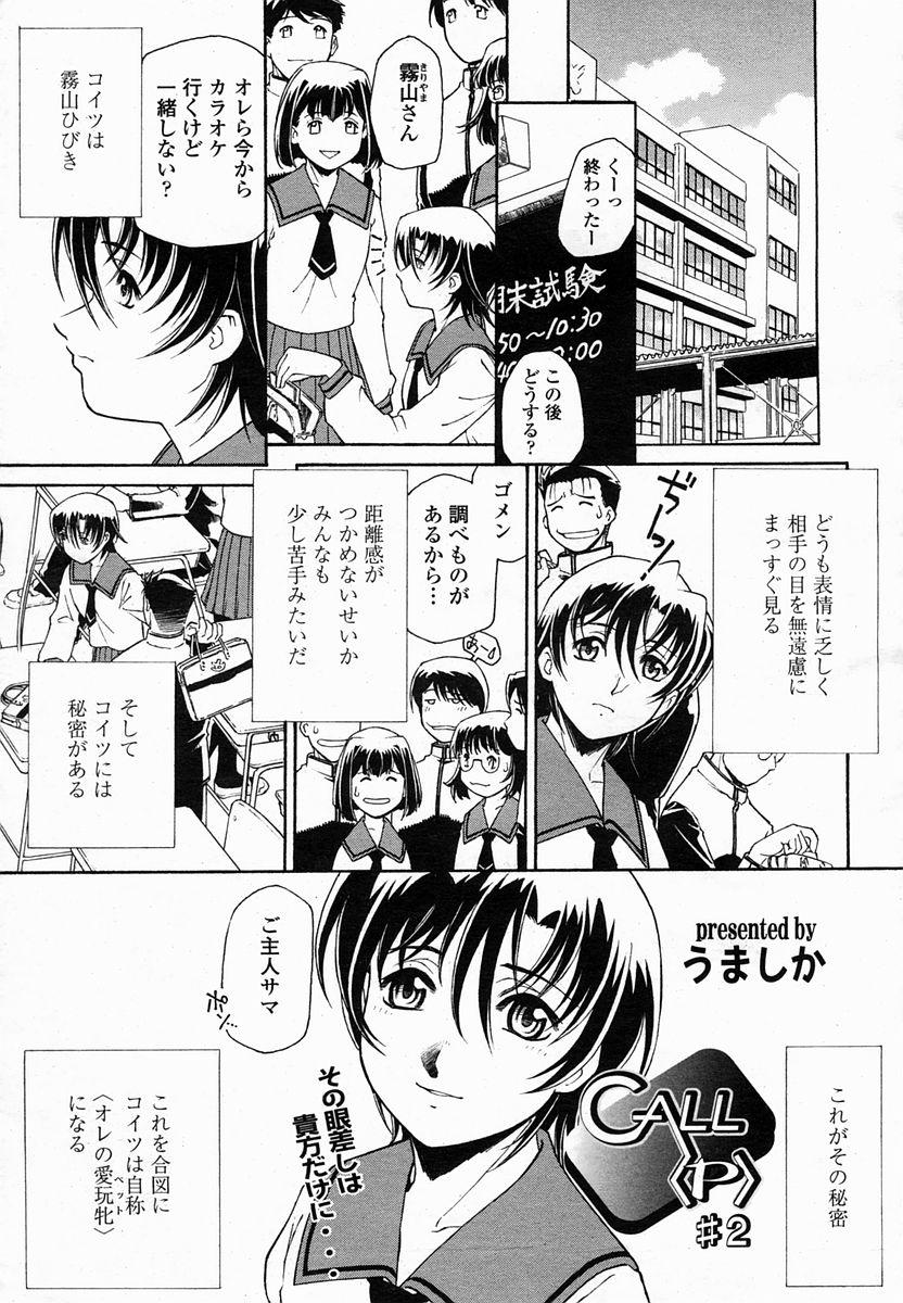 COMIC Momohime 2005-02 156