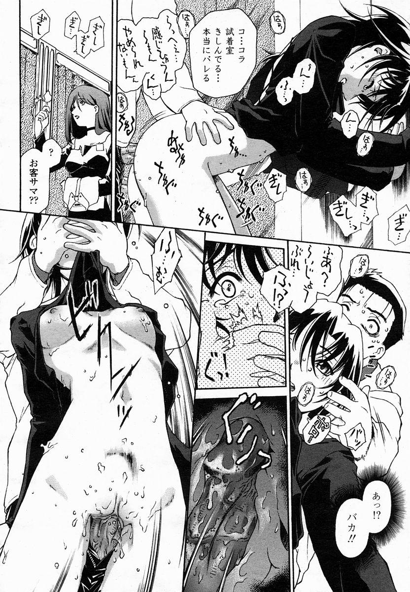 COMIC Momohime 2005-02 167