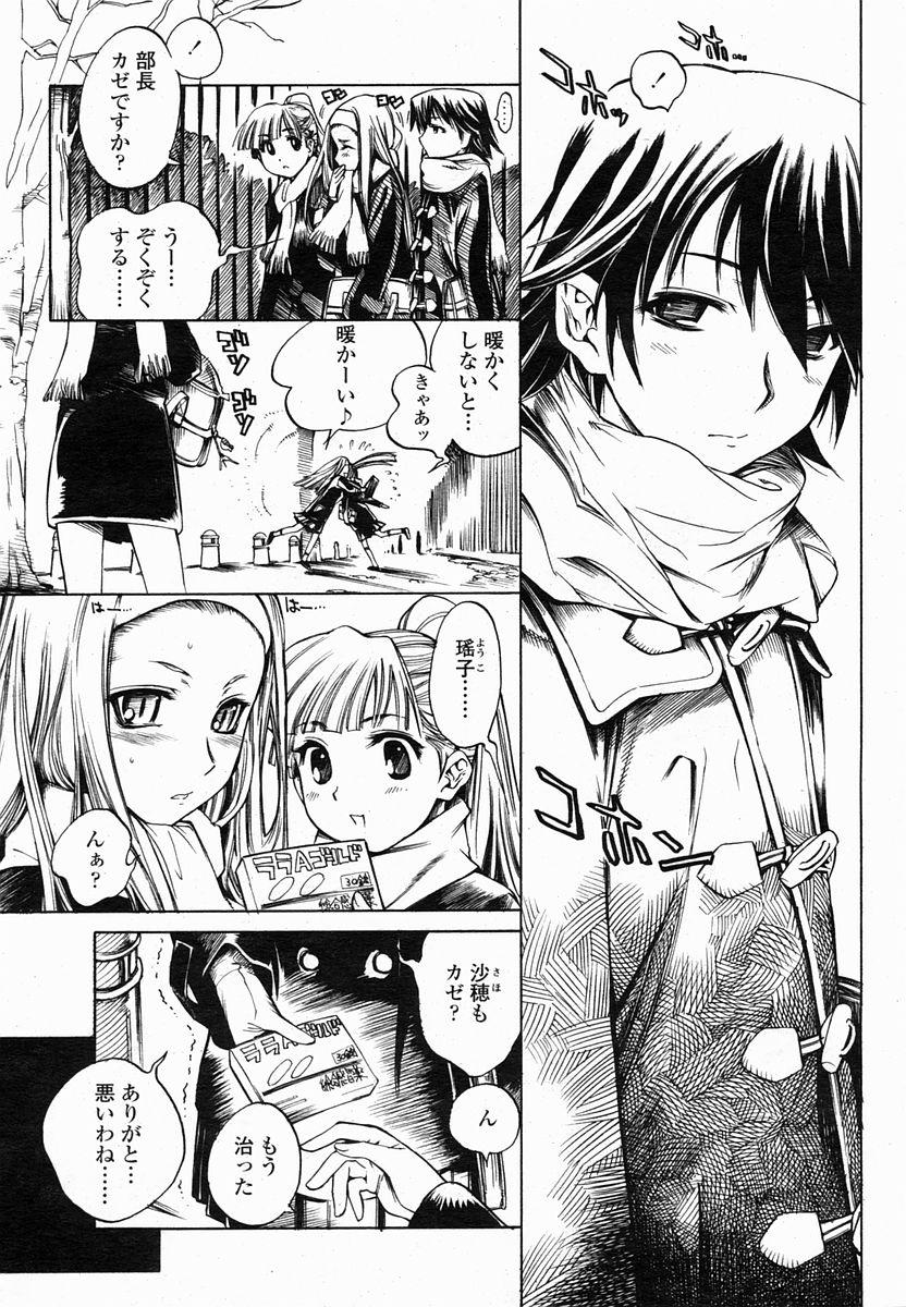 COMIC Momohime 2005-02 170