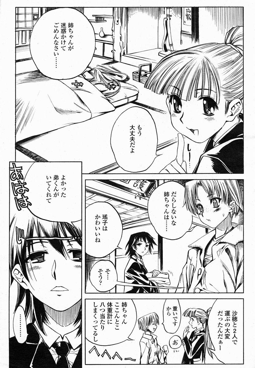 COMIC Momohime 2005-02 172