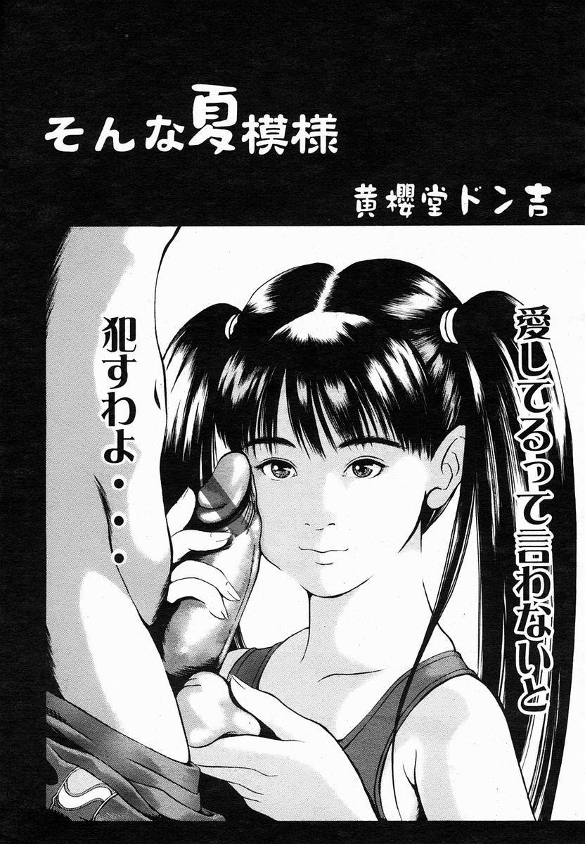 COMIC Momohime 2005-02 186