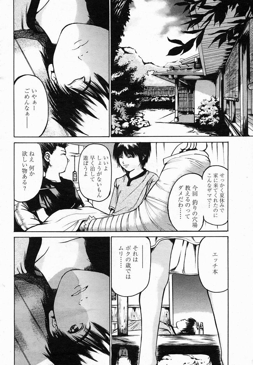 COMIC Momohime 2005-02 187