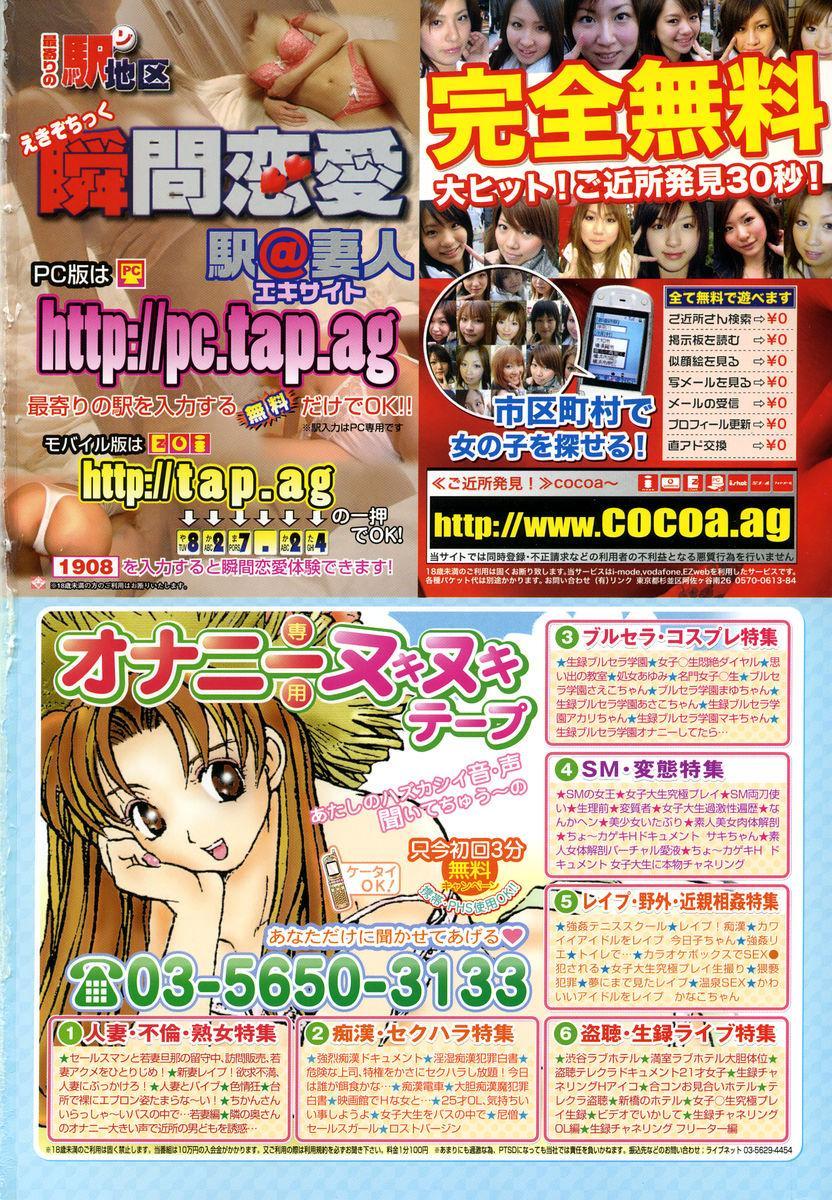 COMIC Momohime 2005-02 1