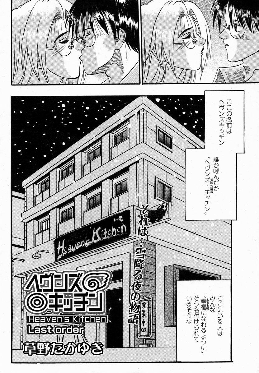 COMIC Momohime 2005-02 203