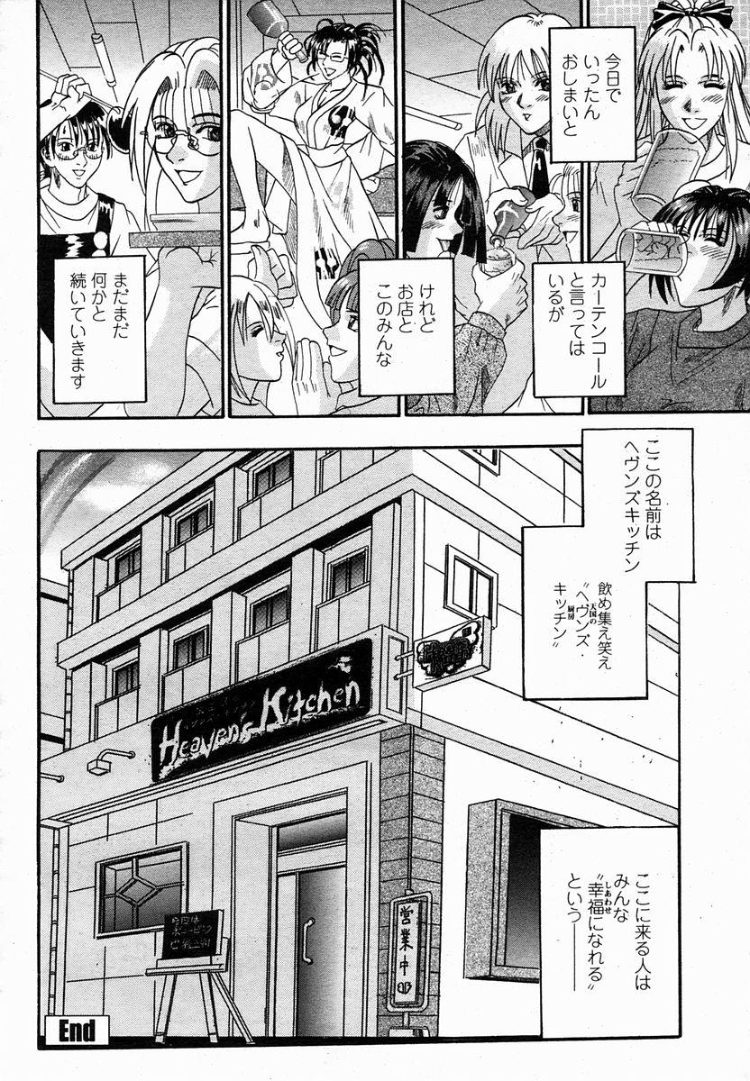 COMIC Momohime 2005-02 221
