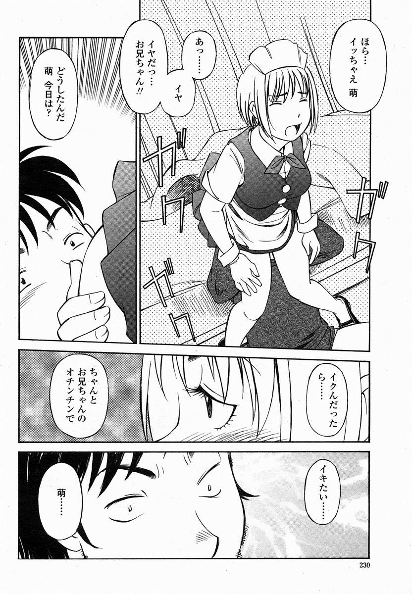 COMIC Momohime 2005-02 229