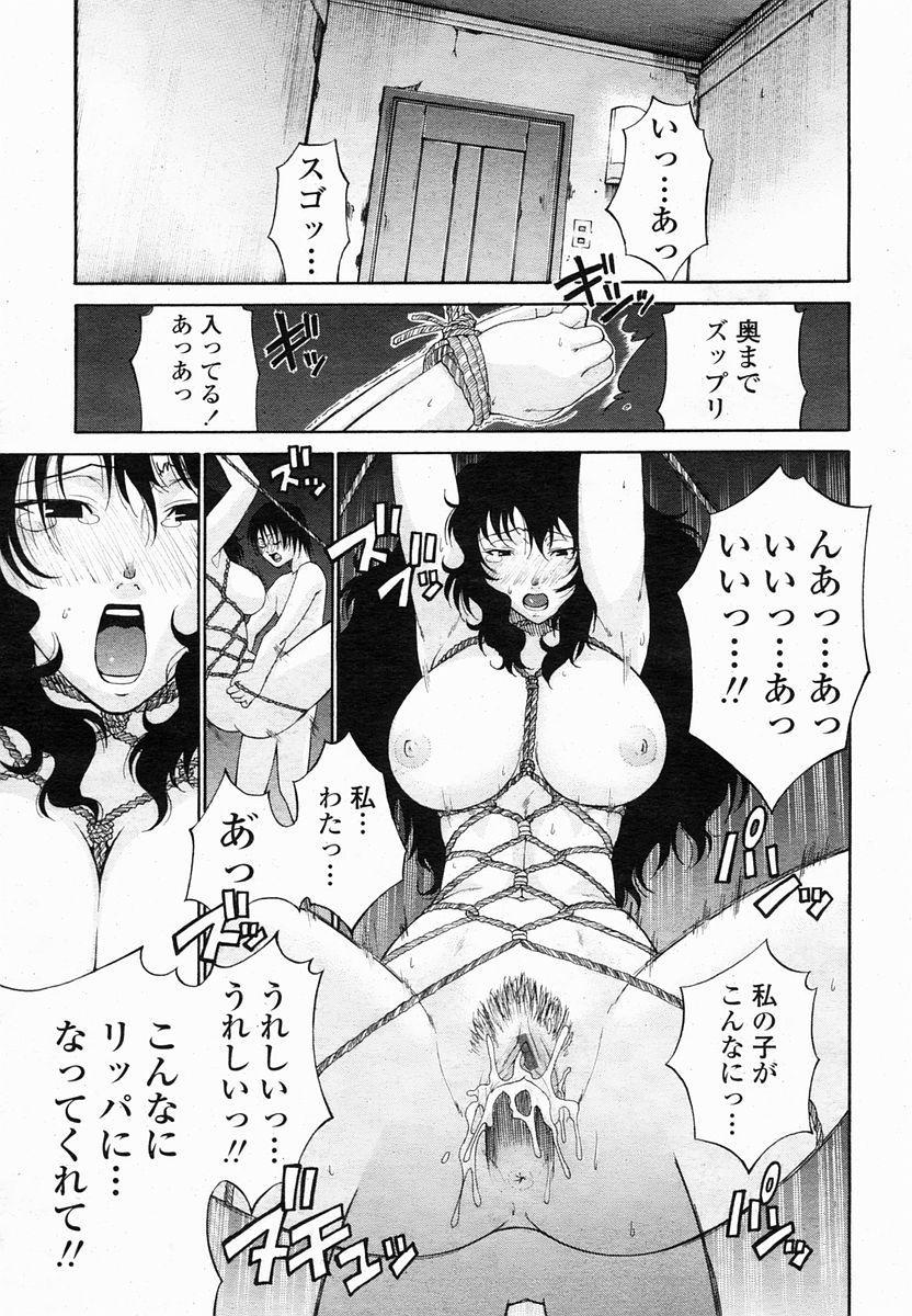 COMIC Momohime 2005-02 26