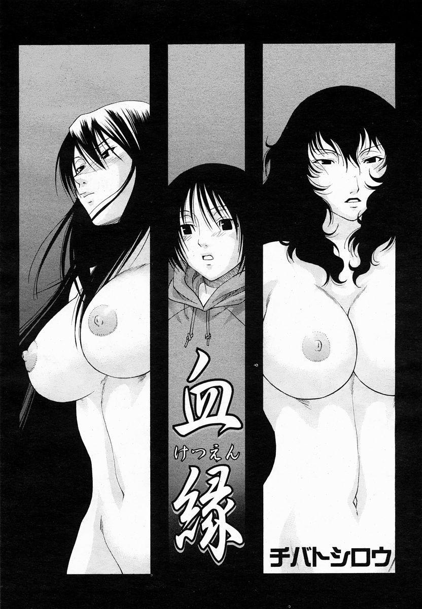 COMIC Momohime 2005-02 27