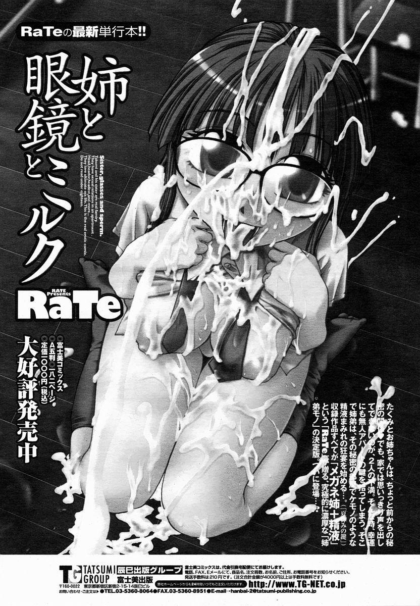 COMIC Momohime 2005-02 292