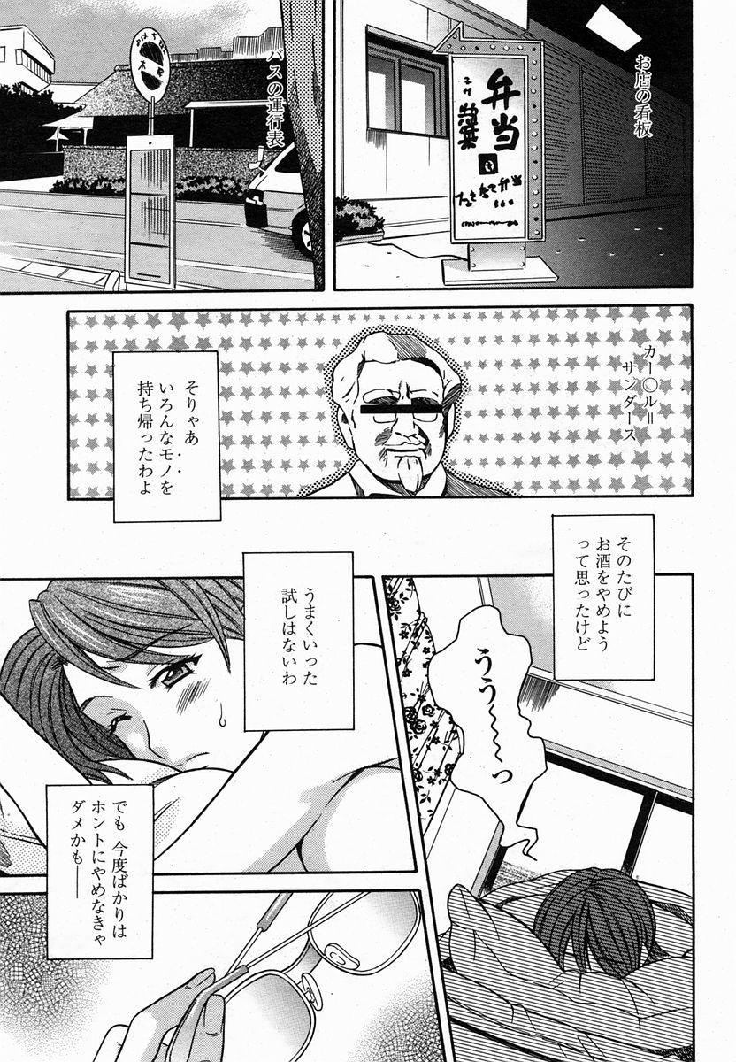 COMIC Momohime 2005-02 311