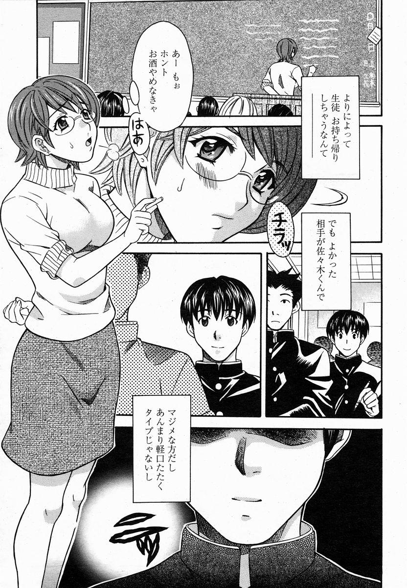 COMIC Momohime 2005-02 315