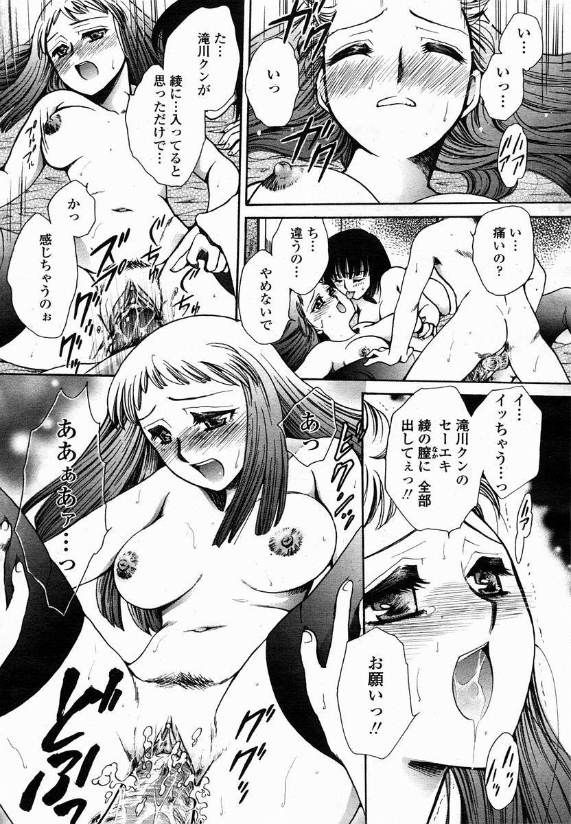COMIC Momohime 2005-02 381