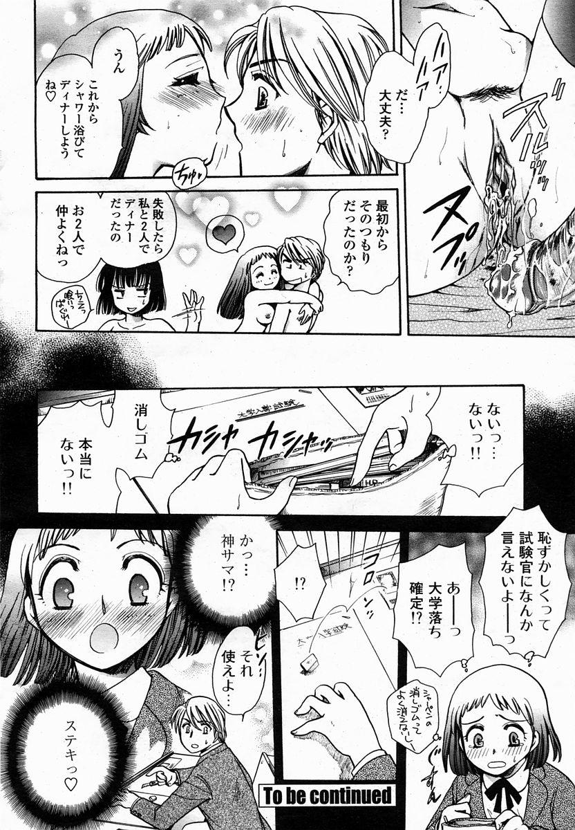 COMIC Momohime 2005-02 382