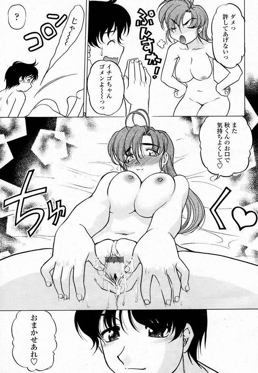 COMIC Momohime 2005-02 405
