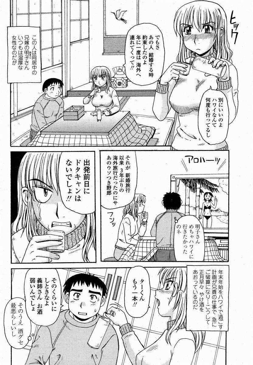COMIC Momohime 2005-02 422