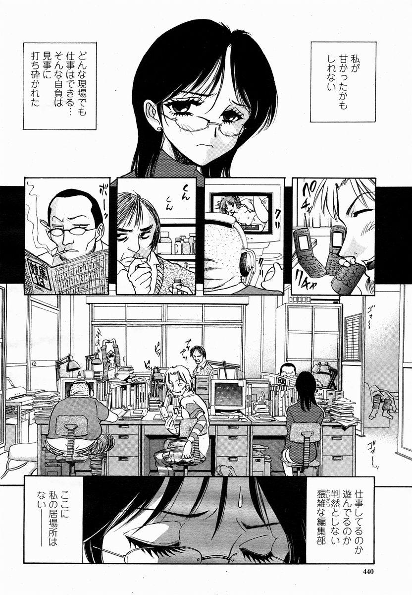 COMIC Momohime 2005-02 438