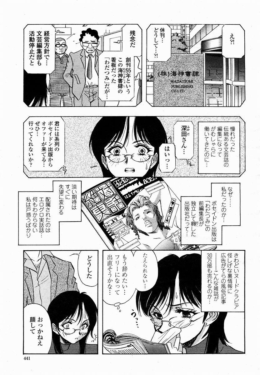 COMIC Momohime 2005-02 439