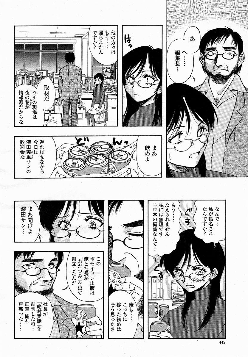 COMIC Momohime 2005-02 440