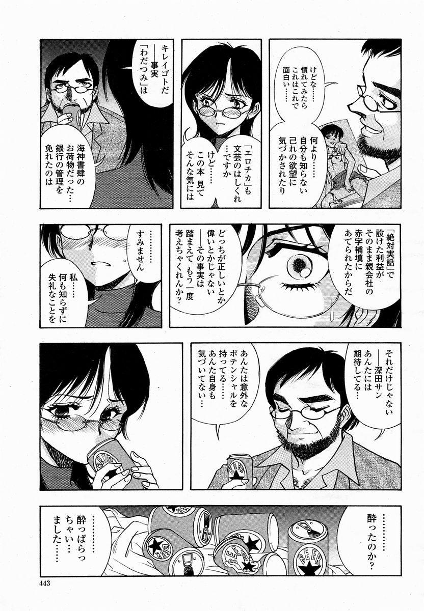 COMIC Momohime 2005-02 441