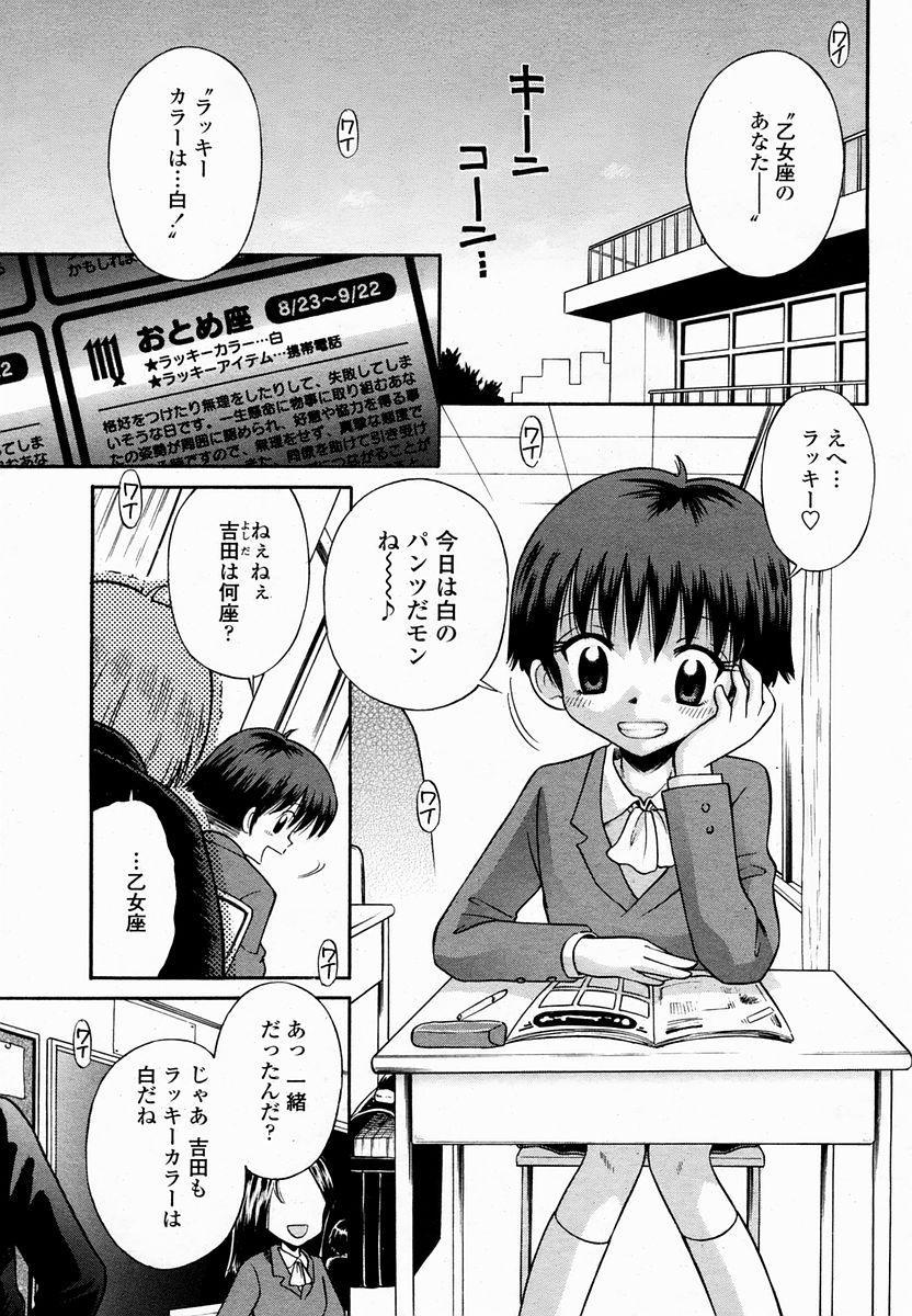 COMIC Momohime 2005-02 453