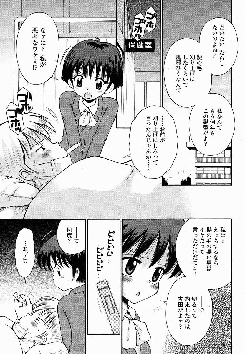 COMIC Momohime 2005-02 455