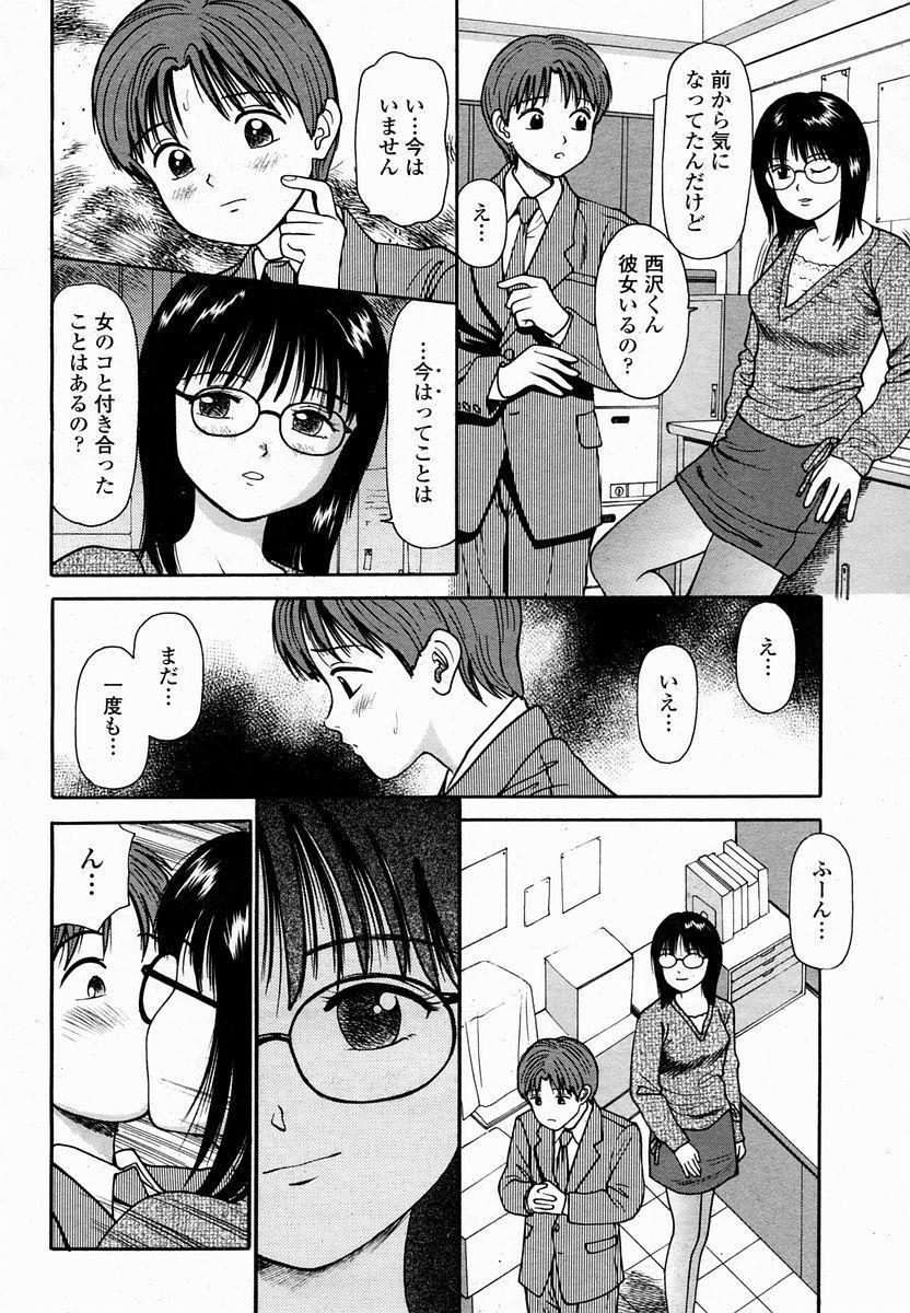 COMIC Momohime 2005-02 472