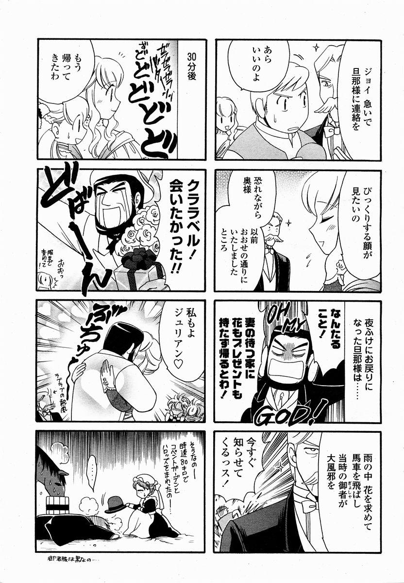 COMIC Momohime 2005-02 491