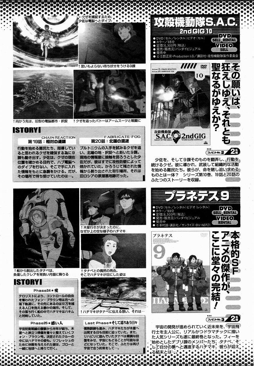COMIC Momohime 2005-02 498