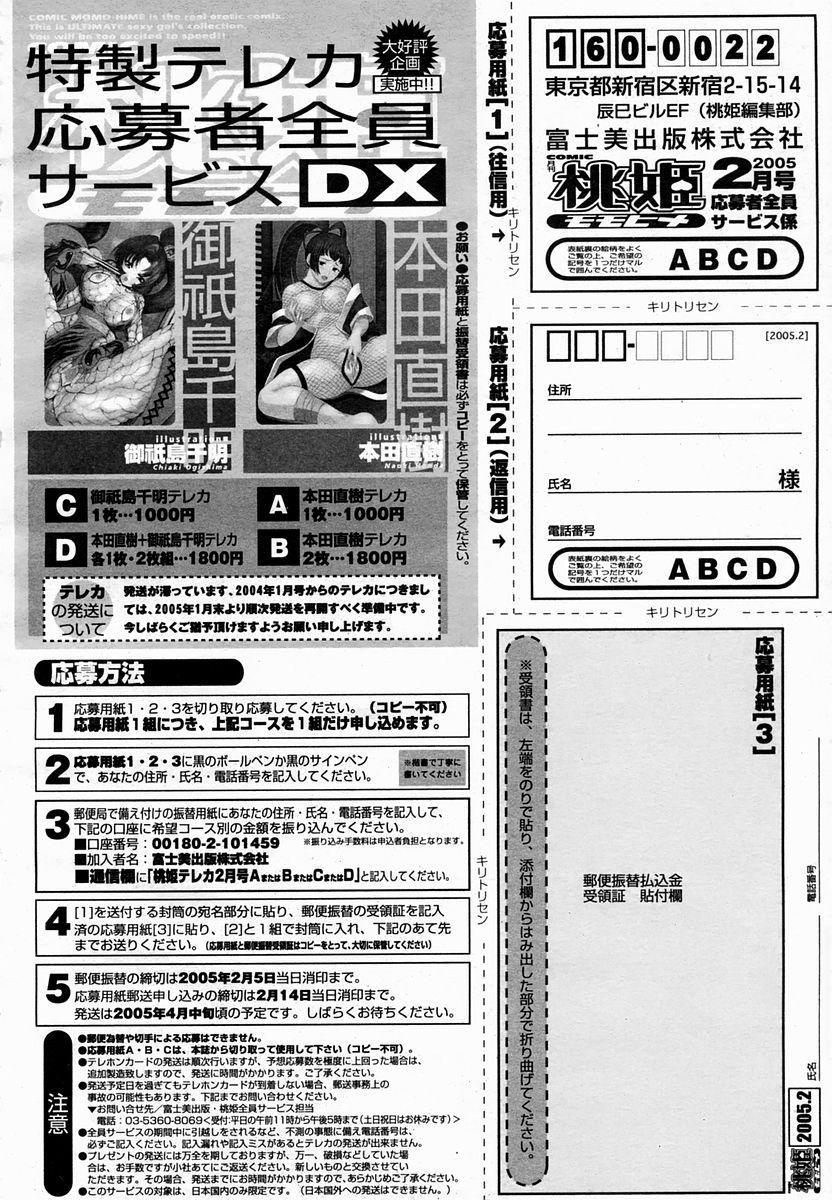 COMIC Momohime 2005-02 500