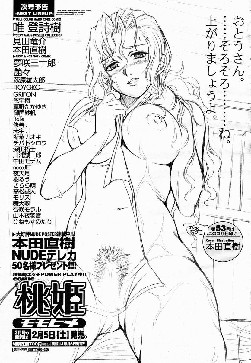 COMIC Momohime 2005-02 501
