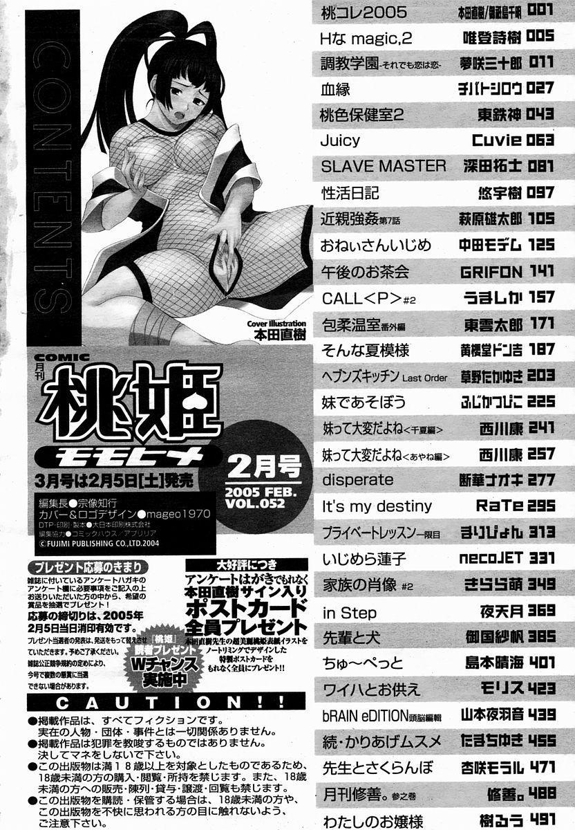 COMIC Momohime 2005-02 502