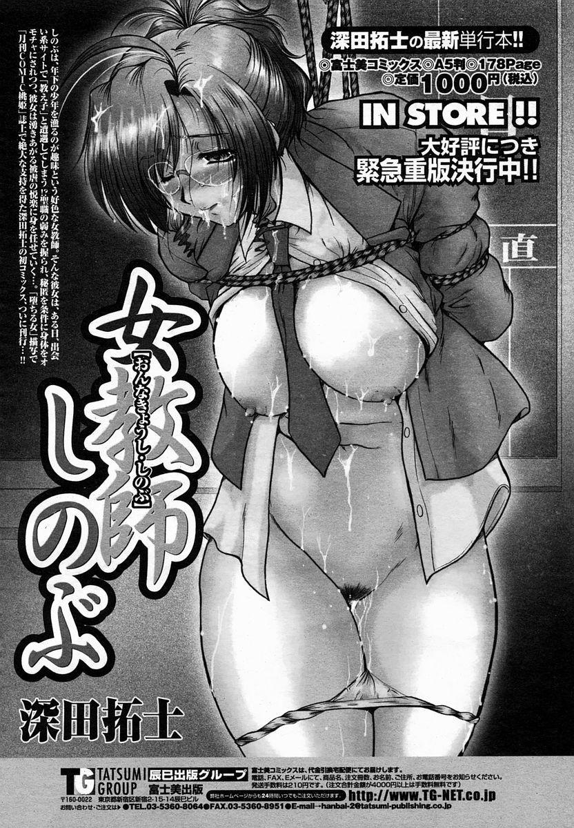 COMIC Momohime 2005-02 79