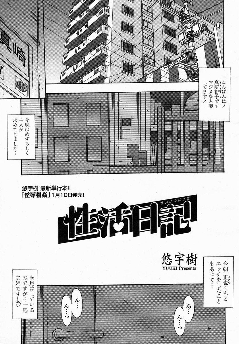 COMIC Momohime 2005-02 96