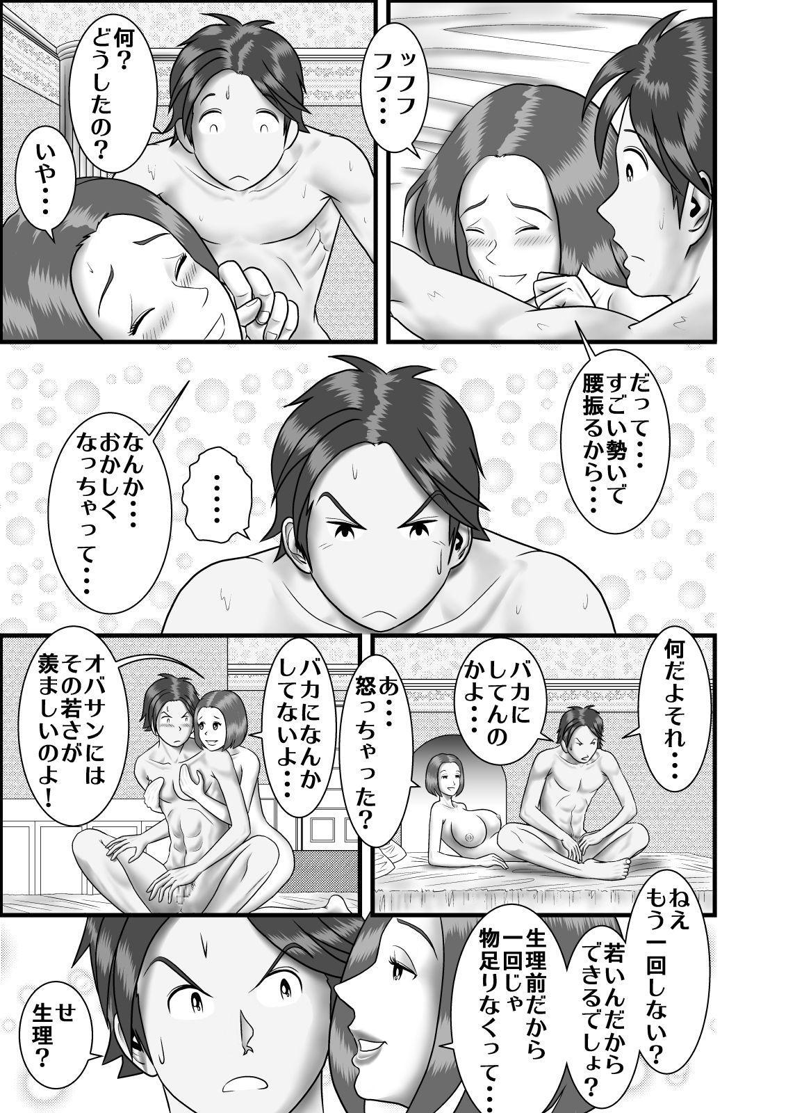 Hajimete no Uwaki Aite wa Kanojo no Hahaoya deshita 2 5