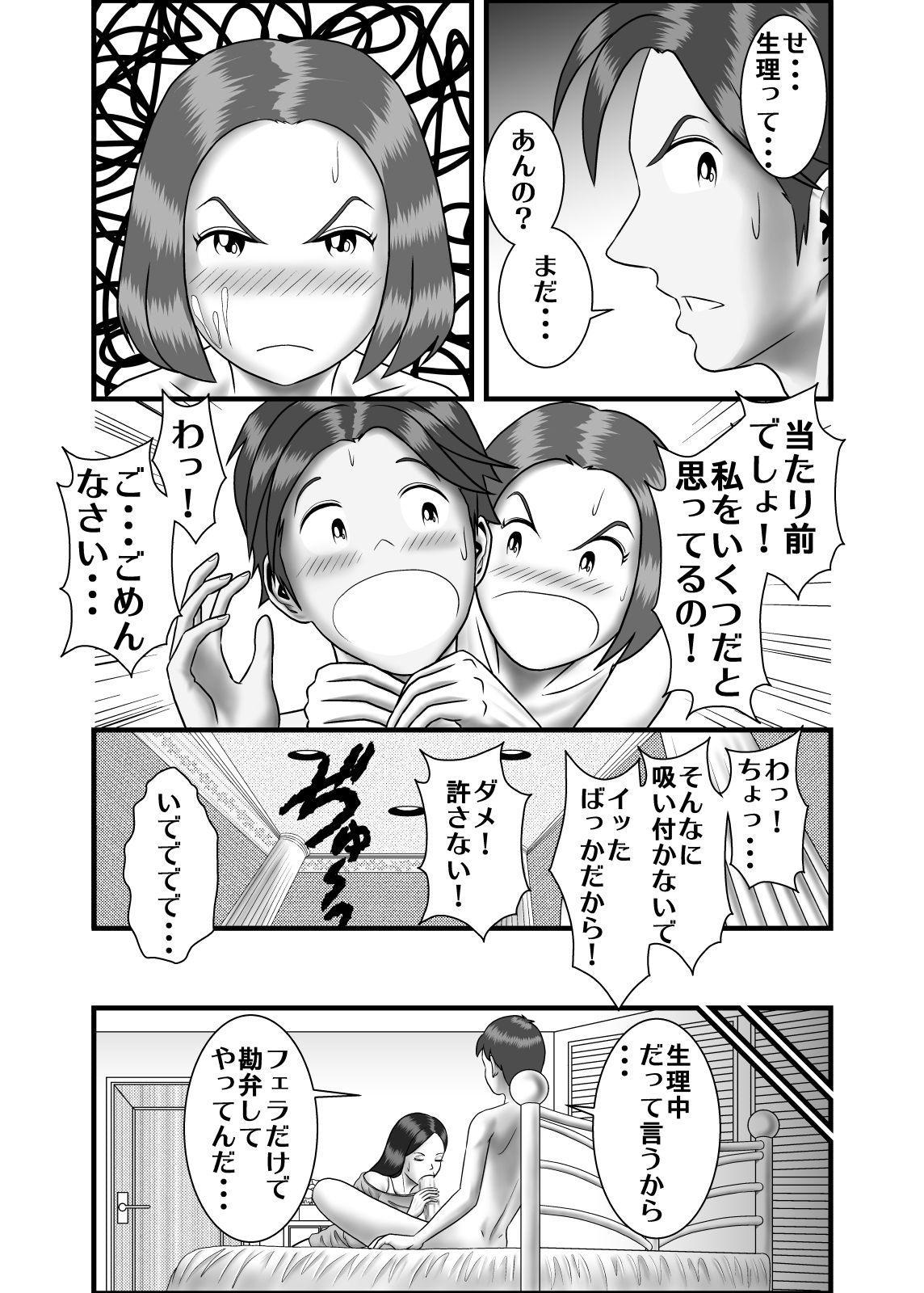Hajimete no Uwaki Aite wa Kanojo no Hahaoya deshita 2 6