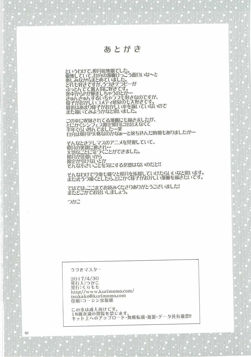 Uzuki Master 88