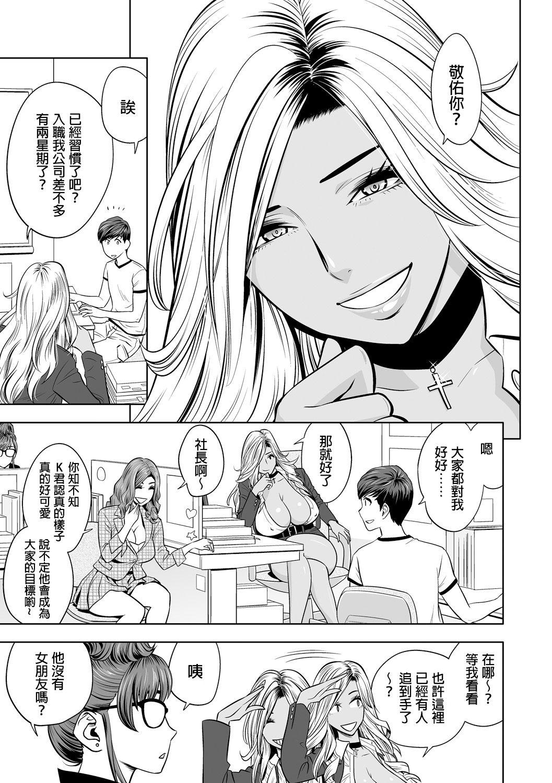 [Tatsunami Youtoku] Gal Ane Shachou to Harem Office ~SEX wa Gyoumu ni Fukumimasu ka?~ Ch. 1 [Chinese] [叔叔不行了漢化] [Digital] 9