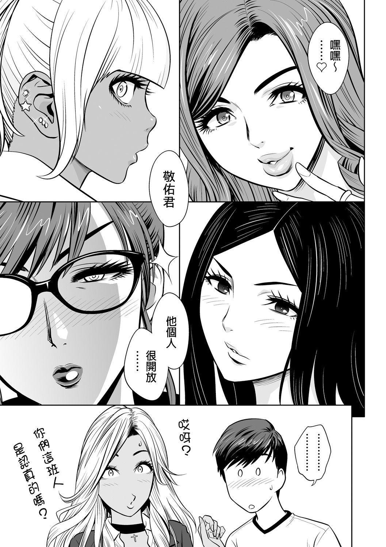 [Tatsunami Youtoku] Gal Ane Shachou to Harem Office ~SEX wa Gyoumu ni Fukumimasu ka?~ Ch. 1 [Chinese] [叔叔不行了漢化] [Digital] 11