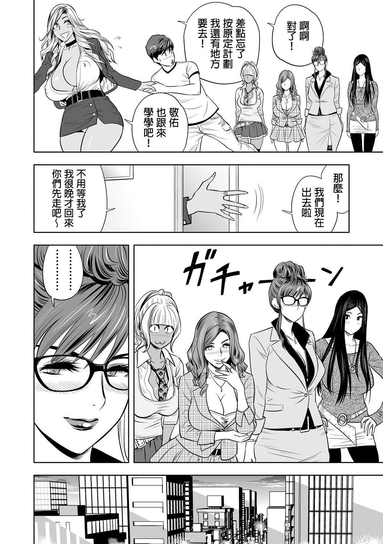 [Tatsunami Youtoku] Gal Ane Shachou to Harem Office ~SEX wa Gyoumu ni Fukumimasu ka?~ Ch. 1 [Chinese] [叔叔不行了漢化] [Digital] 12