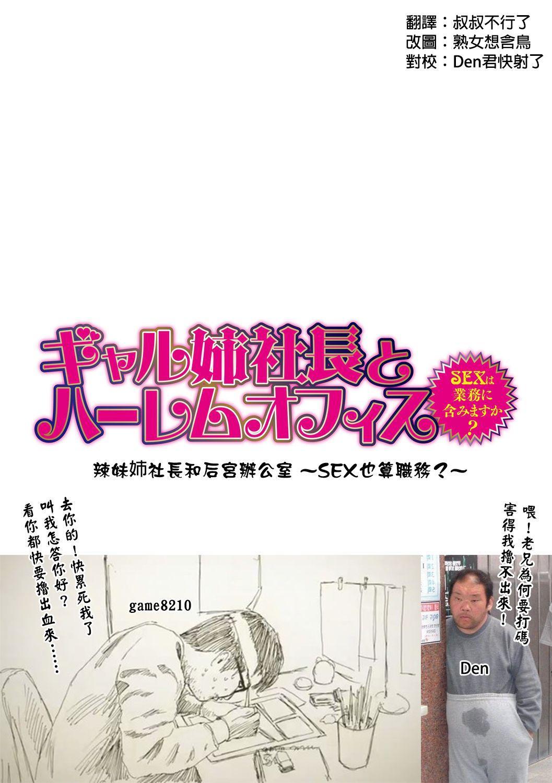 [Tatsunami Youtoku] Gal Ane Shachou to Harem Office ~SEX wa Gyoumu ni Fukumimasu ka?~ Ch. 1 [Chinese] [叔叔不行了漢化] [Digital] 2