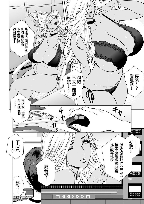 [Tatsunami Youtoku] Gal Ane Shachou to Harem Office ~SEX wa Gyoumu ni Fukumimasu ka?~ Ch. 1 [Chinese] [叔叔不行了漢化] [Digital] 4