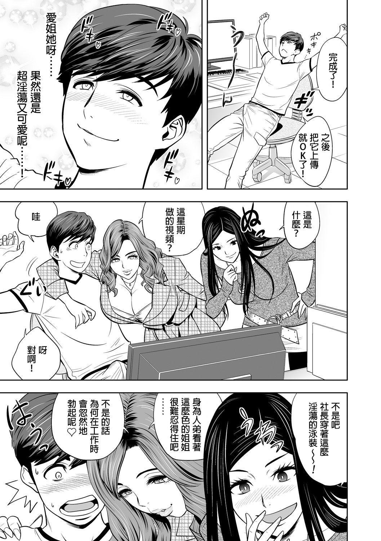 [Tatsunami Youtoku] Gal Ane Shachou to Harem Office ~SEX wa Gyoumu ni Fukumimasu ka?~ Ch. 1 [Chinese] [叔叔不行了漢化] [Digital] 5
